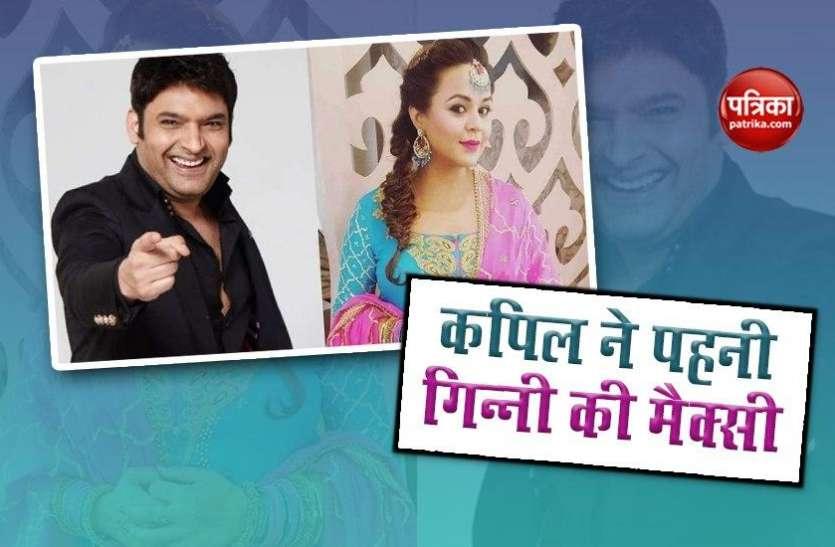 Kapil Sharma ने शो में किया खुलासा, पहन चुके हैं पत्नी गिन्नी की मैक्सी