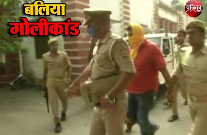 Ballia Shootout : 14 दिन की न्यायिक हिरासत में भेजा गया बलिया गोलीकांड का मुख्य आरोपी