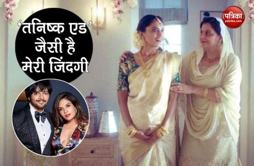 Richa Chaddha ने अली फजल संग अपने रिश्ते को बताया बिल्कुल 'तनिष्क' के एड जैसा