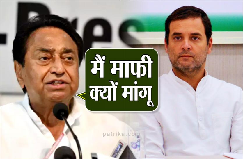 राहुल की नाराजगी के बाद भी अड़े कमलनाथ, कहा- माफी नहीं मांगूंगा
