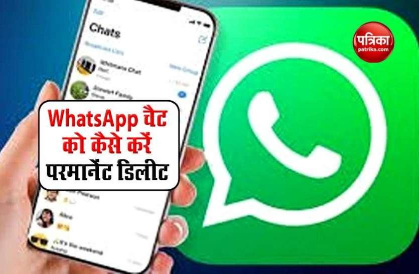 WhatsApp चैट को लीक होने से बचाने के लिए कैसे करें परमानेंट डिलीट? जानिए इसके बारे में ..