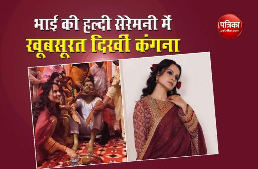 बालों में गुलाब लगाकर भाई की हल्दी सेरेमनी में दिखीं Kangana Ranaut, शेयर किया वीडियो