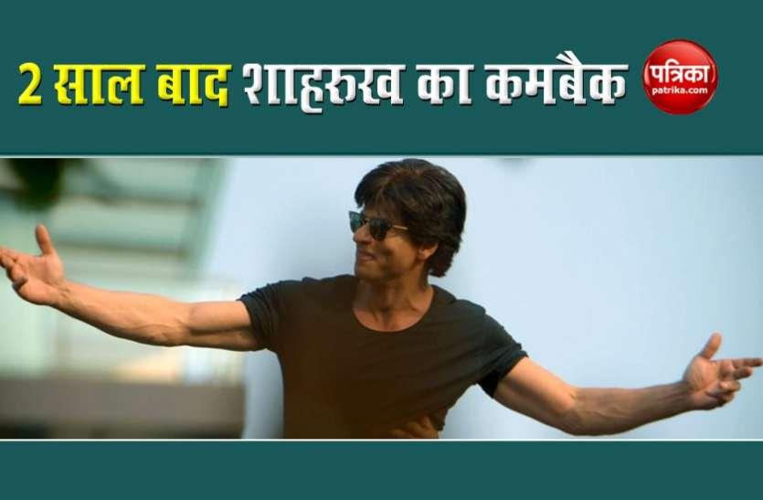 लंबे ब्रेक के बाद Shah Rukh Khan फिल्म 'पठान' से करने जा रहे हैं वापसी, नवंबर में शुरू करेंगे शूटिंग