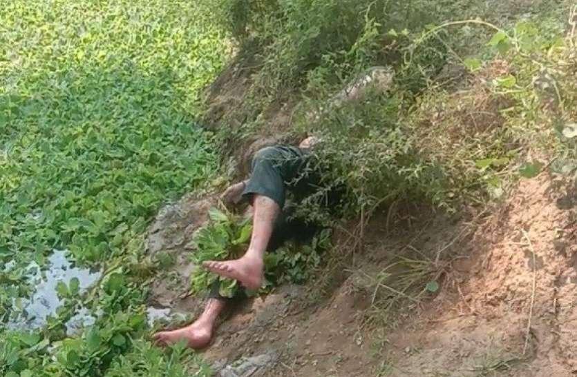 मवेशी चराने गए युवक का नाले में मिला शव, पुलिस ने कहा- डूबने से हुई मौत