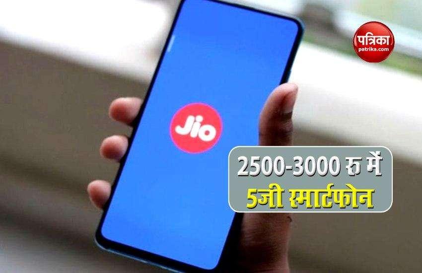 Reliance Jio फिर धमाके की तैयारी में, 2500-3000 रु में ला सकती है 5जी स्मार्टफोन
