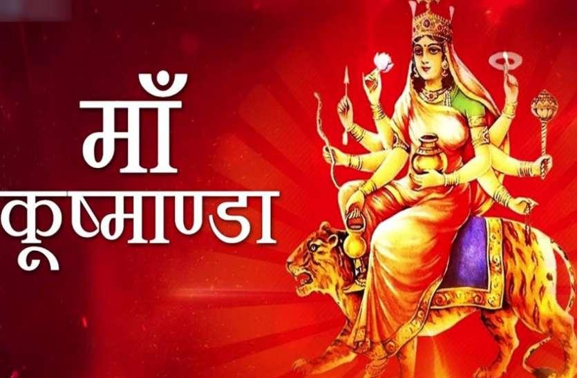 Chaitra Navratri 2021: नवरात्र के चौथे दिन होती है मां कूष्मांडा की आराधना, जानिए पूजा विधि और बीज मंत्र