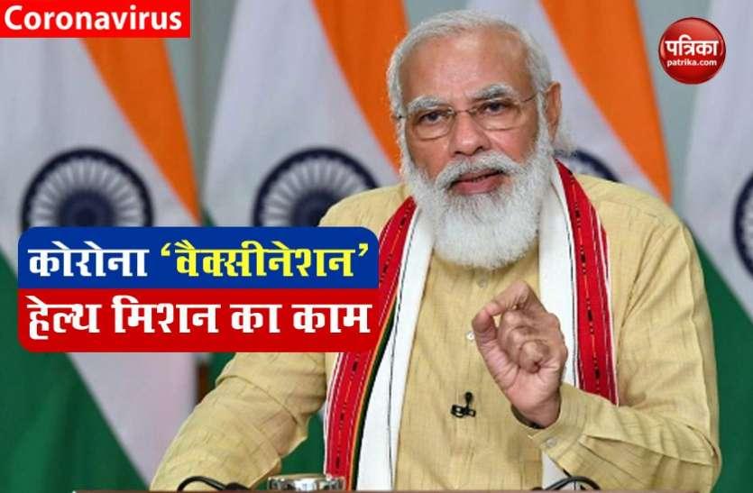 PM Modi ने बताया - कोरोना वैक्सीनेशन को लेकर तैयार मेगा प्लान भारत में कैसे करेगा काम?