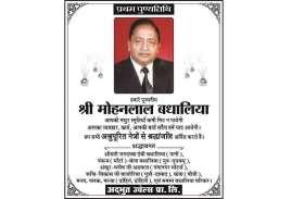 भावभीनी श्रद्धांजलि - जयपुर - 20.10.2020