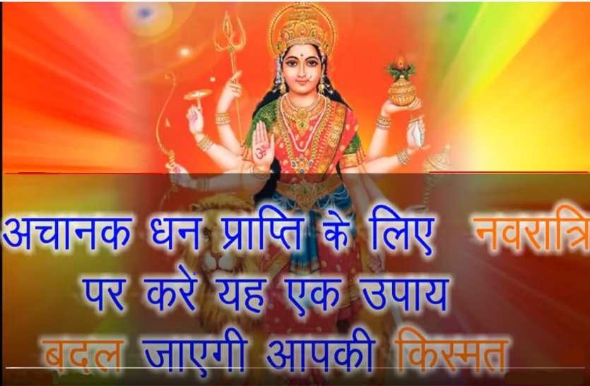 Shardiya Navratri 2020 : आज नवरात्र के चौथे दिन इस मंत्र का जाप, आपको दे सकता है आकूत धन संपदा