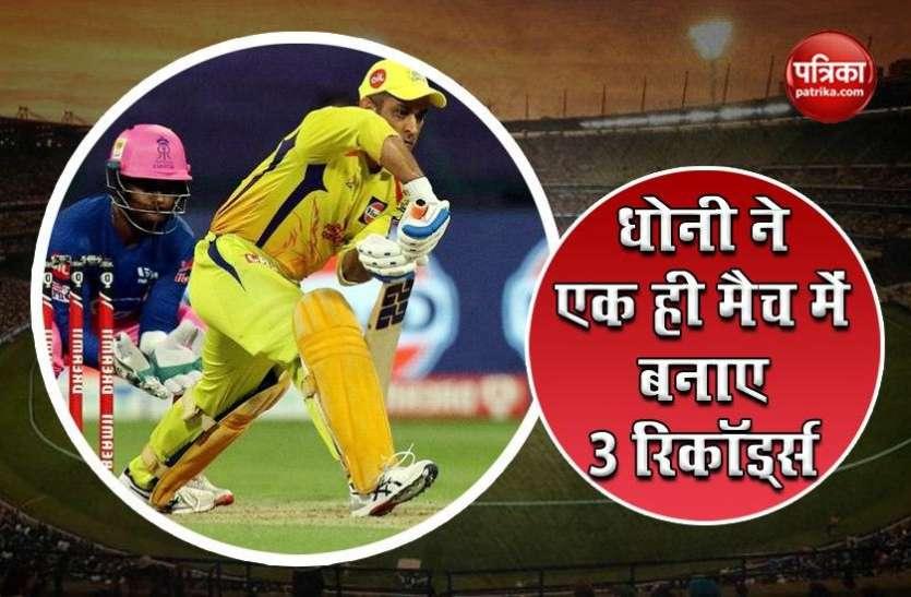 Dhoni ने एक ही मैच में बनाए ये 3 धांसू रिकॉर्ड्स, संजू सैमसन का लिया अद्भुत कैच, वीडियो वायरल