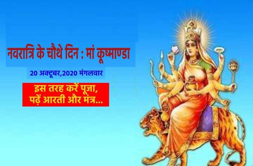 शारदीय नवरात्रि 2020 का आज चौथा दिन :20 अक्टूबर, मंगलवार को मां कूष्माण्डा देंगी आपको ये खास वरदान