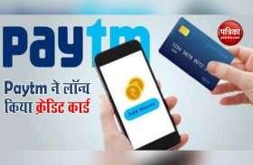 Paytm ने लॉन्च किया क्रेडिट कार्ड, उपभोक्ताओं को होगें ये बड़े फायदे