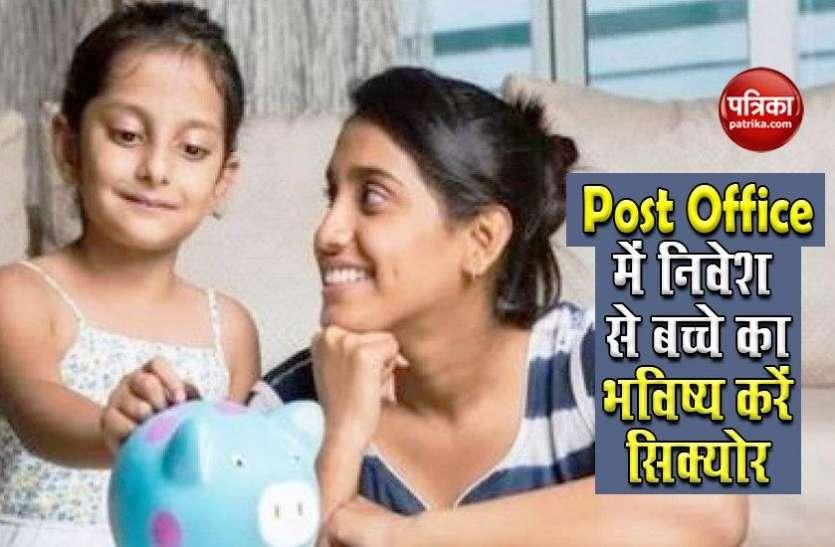 Post Office Rd: बच्चे के नाम महज 1 हजार रुपए से खुलवाएं खाता, 25 साल में साढ़े तीन लाख तक पाने का मौका