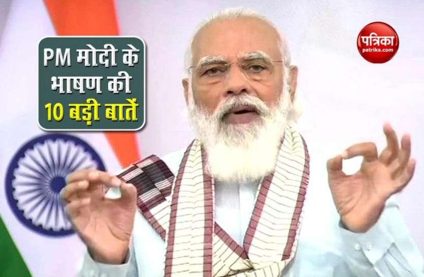 PM Narendra Modi ने देश को किया संबोधित, जानें PM के भाषण की 10 बड़ी बातें