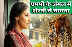 फिल्म शेरनी की शूटिंग के लिये मध्य प्रदेश के जंगलों में पहुंची विद्या बालन