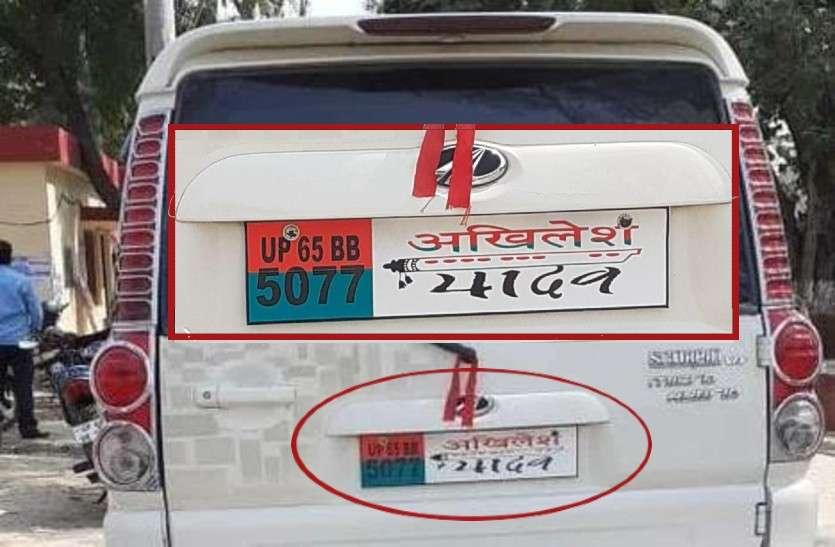 स्काॅर्पियो के नंबर प्लेट पर लिखवाया 'अखिलेश यादव' एसएसपी ने काट दिया चालान थाने भेजवा दी गाड़ी