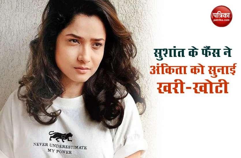 Ankita Lokhande के इस कदम से सुशांत सिंह राजपूत के फैंस हुए आहत, गुस्से में बोले- तुम दिखावा करती हो