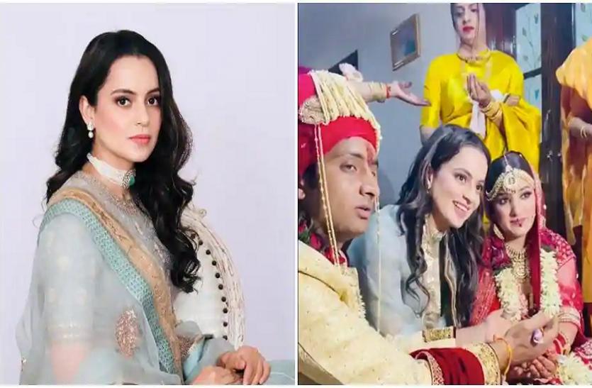 Kangana Ranaut के भाई की हुई शादी, भाभी का स्वागत करते हुए बोलीं- कन्यादान सबसे बड़ा दान.. देखिए वीडियो