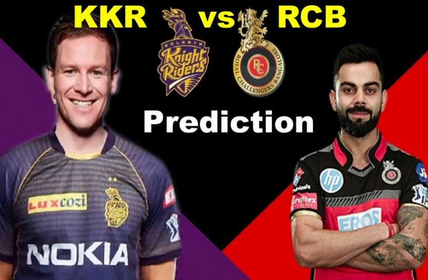 KKR vs RCB Prediction: मैच से पहले यहां जानें, कौनसी टीम जीतेगी आज का मैच, किसका है पलड़ा भारी