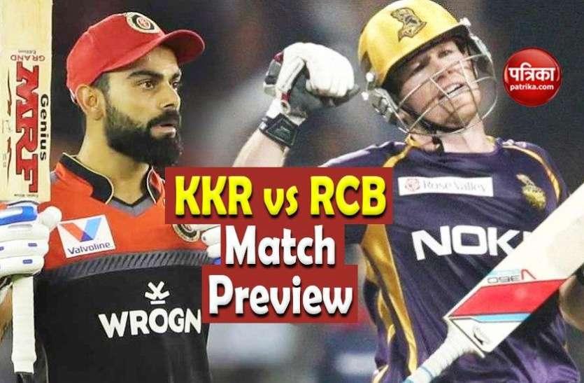 KKR vs RCB Preview : प्ले-ऑफ में जगह पक्की करने उतरेंगी दोनों टीम, कोलकाता को बेंगलुरु के बल्लेबाजों से खतरा