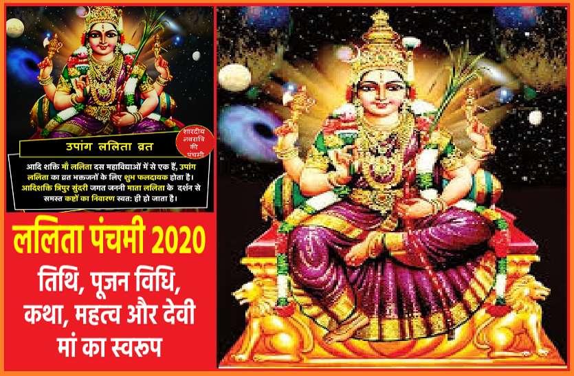 https://www.patrika.com/dharma-karma/lalita-panchami-2020-21-october-2020-vrat-puja-vidhi-of-goddess-6468973/
