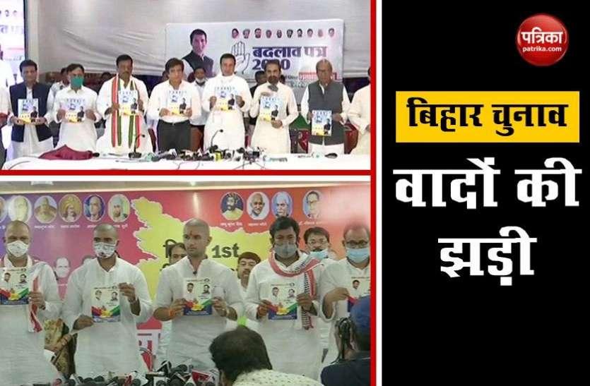 Bihar Election: कांग्रेस और लोजपा का घोषणापत्र जारी, जानें दोनों पार्टियों ने बिहार के लोगों से क्या किया वादा?