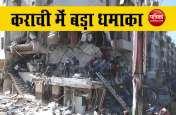 Pakistan: कराची में दो मंजिला बिल्डिंग में विस्फोट के बाद मचा हड़कंप, देखें वीडियो
