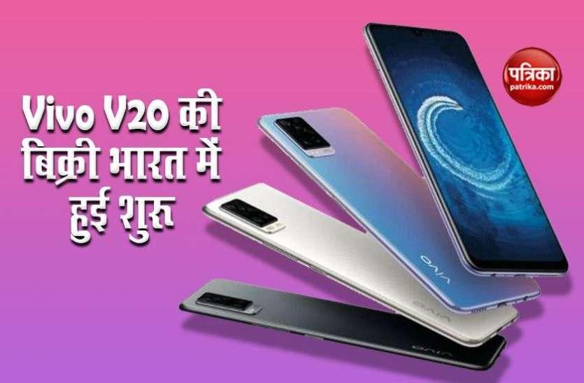 Vivo V20 की बिक्री भारत में हुई शुरू, तोड़ा प्री—बुकिंग का रिकॉर्ड, जानें कीमत-ऑफर्स