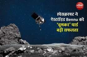 NASA के Osiris-Rex स्पेसक्राफ्ट ने ऐस्टरॉइड Bennu को 'चूमकर' पाई बड़ी सफलता, खुलेंगे ब्रह्मांड के कई राज
