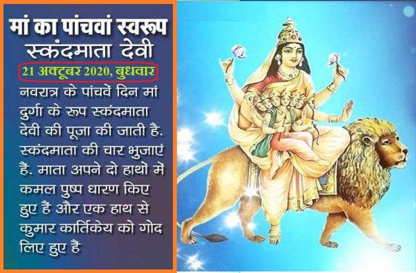 नवरात्रि दिन 5 आज : मां स्कंदमाता की कृपा पाने का अचूक उपाय, नवरात्र के पांचवे दिन ऐसे करें पूजन