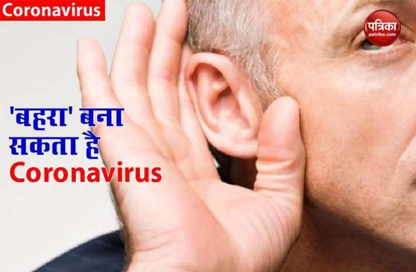 Coronavirus: कोरोना वायरस को लेकर हुआ बड़ा खुलासा, हमेशा के लिए बना सकता है 'बहरा' !