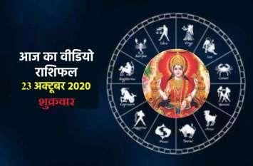 video horoscope : आज देवी मां का दिन, जानें किन राशियों पर बरसेगी कृपा,पढ़ें 12 राशियों का हाल