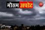 Weather Update: Bengal के कई इलाकों में Heavy Rain की चेतावनी, 24 घंटे में ऐसा रहेगा मौसम का हाल