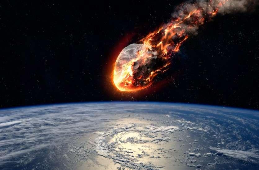 रेफ्रिजेरेटर के आकार का एस्ट्रॉएड 2 नवंबर को टकरा सकता है पृथ्वी से