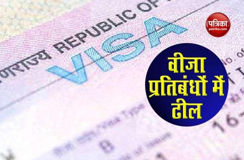 अच्छी खबर: भारत ने वीजा, यात्रा प्रतिबंधों में क्रमिक छूट की अनुमति दी