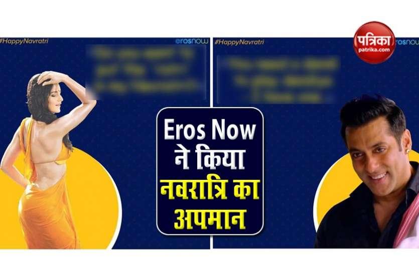 नवरात्रि पर Eros Now ने जारी किए डबल मीनिंग स्लोगन, बहिष्कार की मांग उठने पर मांगी माफी