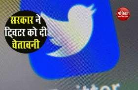 India के गलत मानचित्र को लेकर फंसा Twitter, सरकार ने दी चेतावनी