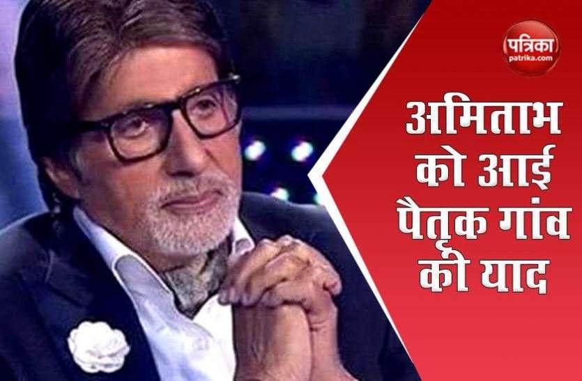 पैतृक गांव में काम करवाने का Amitabh Bachchan ने किया ऐलान, सालों से लगते आए हैं गंभीर आरोप