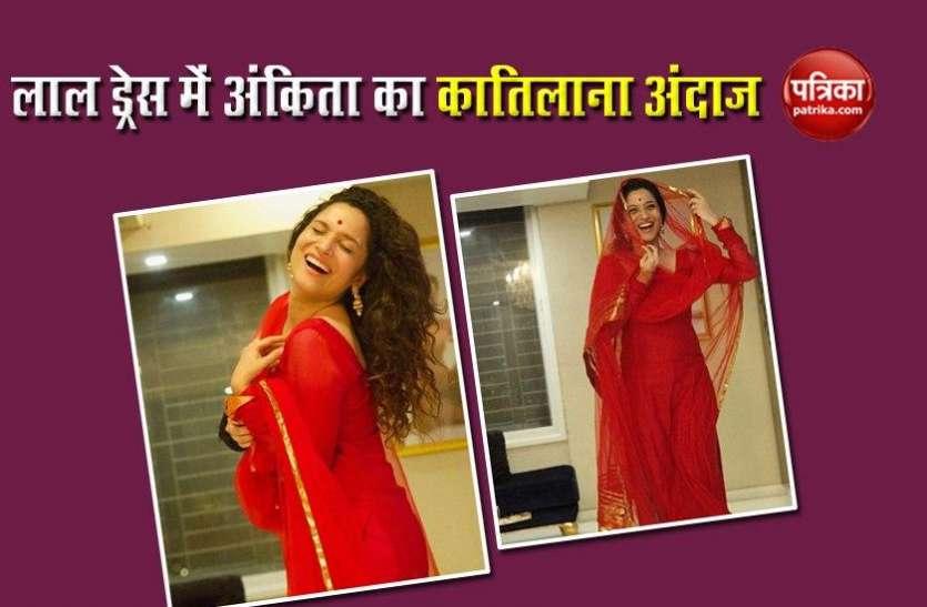 एक्ट्रेस Ankita Lokhande ने लाल सूट पहने शेयर की दिलकश तस्वीरें, फैंस हुए दीवाने