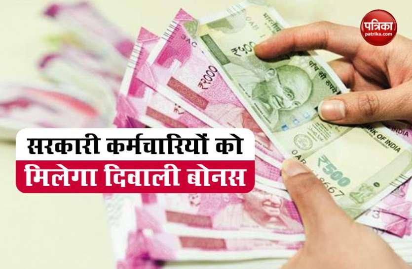 सरकारी कर्मचारियों के लिए खुशखबरी! दशहरे से पहले खाते में आएगा Diwali Bonus, 30 लाख लोगों को मिलेगा फायदा