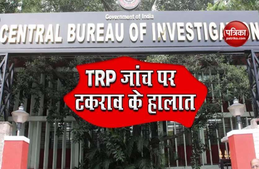 CBI ने टीआरपी घोटाले की जांच की शुरू, अब  केंद्र और महाराष्ट्र के बीच बढ़े टकराव के आसार