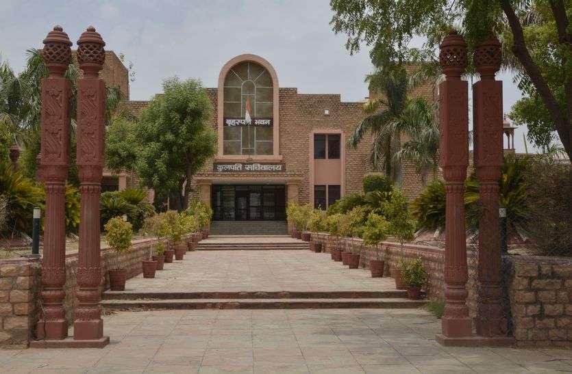MDSU: नहीं चलेगी रामपाल की पसंद, डिग्री टेंडर पर रोक