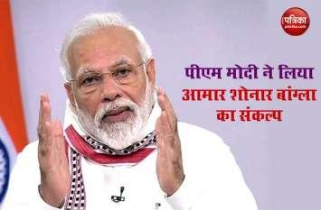 PM Modi बोले : दुर्गा पूजा पश्चिम बंगाल की आध्यात्मिक चेतना का प्रतीक