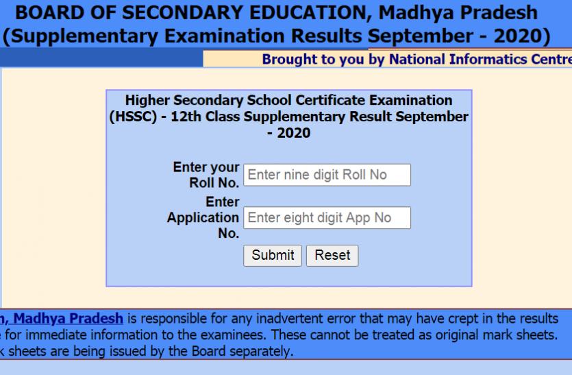 MPBSE Class 12th Supplementary Result 2020 जारी, यहां से करें चेक