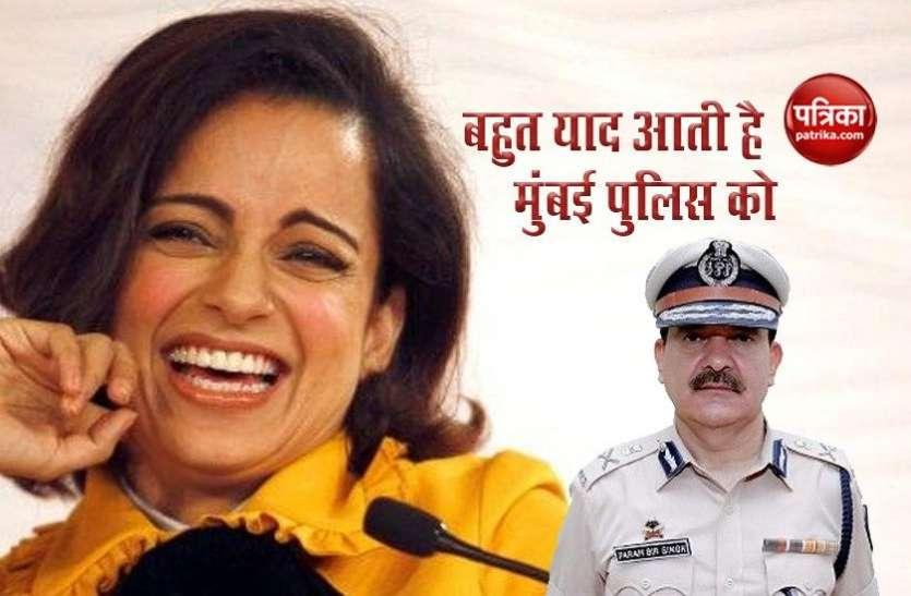 फिल्मी स्टाइल में Kangana Ranaut ने दिया मुंबई पुलिस को जवाब, कहा- 'बहुत याद आती है कककक कंगना'