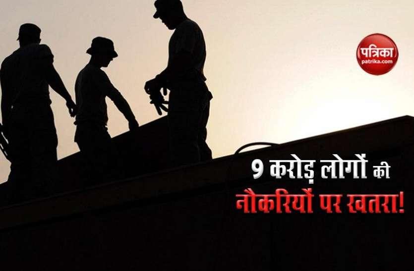 आम लोगों की नौकरियों पर कोरोना से भी ज्यादा बड़ा खतरा, 9 करोड़ जनता होगी बेरोजगार