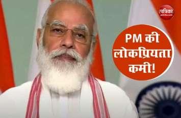 सोशल मीडिया पर घटी PM मोदी की लोकप्रियता! संबोधन को Youtube पर महज इतने लोगों ने देखा