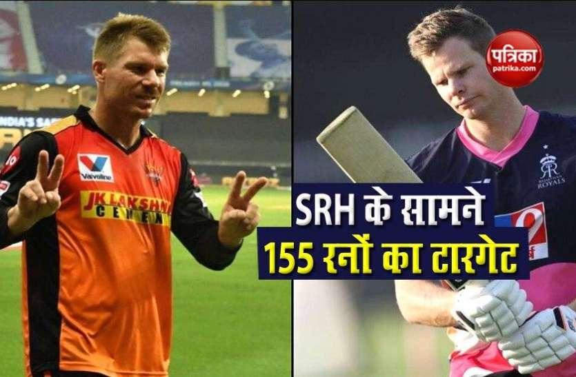 IPL 2020: करो या मरो के मुकाबले में राजस्थान ने हैदराबाद को दिया 155 का लक्ष्य
