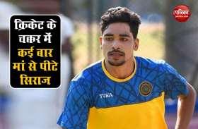 IPL 2020: सिराज की कामयाबी के पीछे छिपे हैं कई दर्द, पिता चलाते थे ऑटो, क्रिकेट के लिए कई बार मां से खाई मार