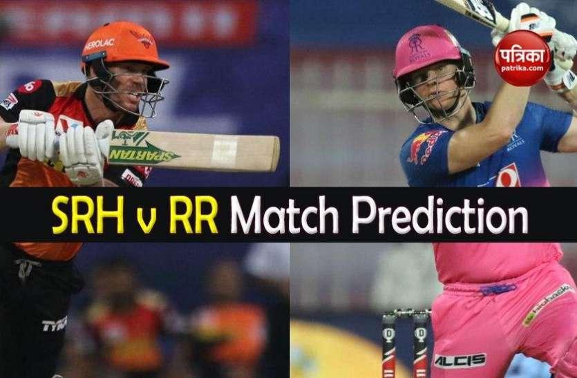 IPL 2020, RR vs SRH: मैच से पहले यहां जानें, कौनसी टीम जीतेगी आज का मैच!